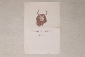1927 Προγράμματα των Δελφικών Εορτών